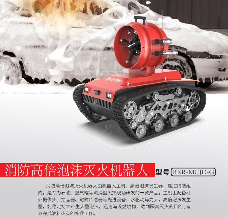 消防高倍泡沫灭火机器人-卫华消防特种机器人