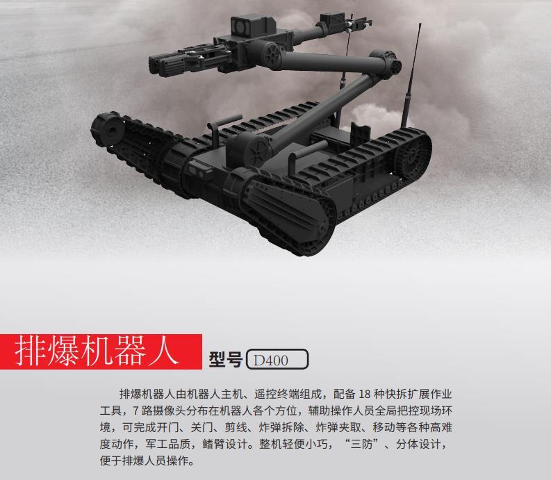 排爆机器人-卫华特种机器人
