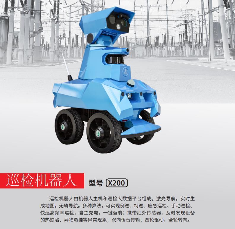 巡检机器人-卫华机器人-卫特机器人